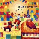 其它 - 【メール便送料無料】はじめてのギロック 竹村浄子(P)[CD]【J2017/6/7発売】