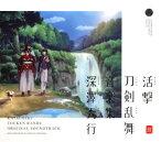 【メール便送料無料】「活撃 刀剣乱舞」音楽集[CD][2枚組]【J2017/9/13発売】