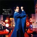 【国内盤CD】崎山つばさ with 桜men / 月花夜(MUSIC VIDEO盤) [CD+DVD][2枚組]【J2017/11/1発売】