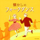 【メール便送料無料】ザ・ベスト 懐かしのフォークダンス[CD]【J2017/12/6発売】