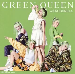 【メール便送料無料】あっこゴリラ / GREEN QUEEN[CD]【J2017/11/8発売】