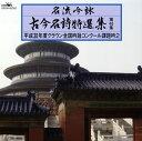 【メール便送料無料】名流吟詠 古今名詩特選集 第46集(2)[CD]【J2018/2/21発売】