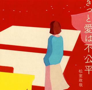 【メール便送料無料】松室政哉 / きっと愛は不公平 [CD+DVD][2枚組][初回出荷限定盤]【J2018/2/21発売】
