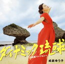 【メール便送料無料】成底ゆう子 / ダイナミック琉球〜応援バ...
