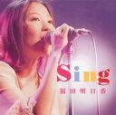【メール便送料無料】福田明日香 / Sing[CD]【J2018/