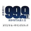 【メール便送料無料】「99.9-刑事専門弁護士- SEASON 2」オリジナル・サウンドトラック / 井筒昭雄[CD]【J2018/3/7発売】