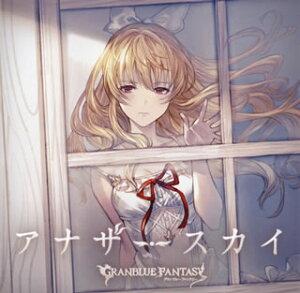 【メール便送料無料】「グランブルーファンタジー」〜アナザースカイ-GRANBLUE FANTASY-[CD]【J2018/8/22発売】