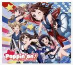 【送料無料】「BanG Dream!」〜Poppin'on! / Poppin'Party [CD+BD][3枚組][初回出荷限定盤]【J2019/1/30発売】