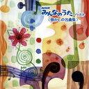 【国内盤CD】NHK「みんなのうた」 ベスト(懐かしの名曲集)【J2019/5/15発売】