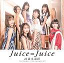 【メール便送料無料】Juice=Juice / 「ひとりで生き