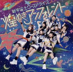【国内盤CD】<strong>煌めき☆アンフォレント</strong> / 未定(Type-A)[CD]【J2020/2/26発売】
