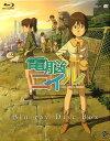 【送料無料】電脳コイル Blu-ray Disc Box(ブルーレイ) 5枚組