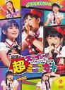 【メール便送料無料】スマイレージ / コンサートツアー2011秋〜逆襲の超ミニスカート〜 (DVD)
