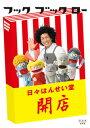 【メール便送料無料】フック ブック ロー 日々はんせい堂 開店 (DVD)