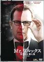【メール便送料無料】Mr.ブルックス 完璧なる殺人鬼 特別編(DVD)