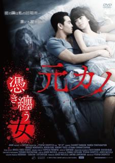 【メール便送料無料】【PG12】元カノ〜憑き纏う女〜 (DVD)