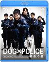 【送料無料】DOG×POLICE 純白の絆(ブルーレイ)[2枚組]