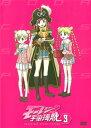 【メール便送料無料】モーレツ宇宙海賊 9 (DVD)