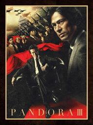 【送料無料】WOWOW開局20周年記念番組 連続ドラマW パンドラIII 革命前夜 DVD-BOX (DVD)[4枚組]