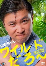 【国内盤DVD】<strong>スギちゃん</strong> / ワイルドだろ〜