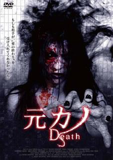 【メール便送料無料】【PG12】元カノ Death (DVD)