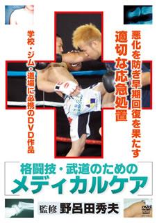 メール便送料無料野呂田秀夫格闘技・武道のためのメディカルケア(DVD)
