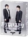 【送料無料】たりないふたり-山里亮太と若林正恭- DVD