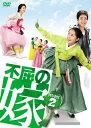 【送料無料】不屈の嫁 DVD-BOX2 (DVD)[5枚組]