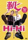 【メール便送料無料】Hi-Hi / 靴 (DVD)