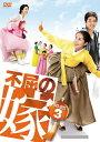 【送料無料】不屈の嫁 DVD-BOX3 (DVD)[6枚組]