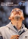 【送料無料】 松山千春 / デビュー35周年記念 松山千春 Summer Live In 十勝〈2枚組〉 (DVD)[2枚組]