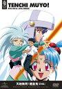 【送料無料】天地無用!魎皇鬼 OVA DVD SET (DVD)[5枚組]