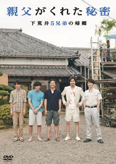 【メール便送料無料】親父がくれた秘密〜下荒井5兄弟の帰郷〜 (DVD)[2枚組]