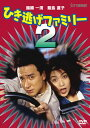 【メール便送料無料】ひき逃げファミリー2(DVD)