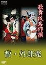 【メール便送料無料】歌舞伎名作撰 歌舞伎十八番の内 暫・外郎売(DVD)