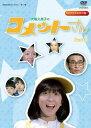 【送料無料】放送開始35周年記念企画 昭和の名作ライブラリー 第17集 大場久美子のコメットさん HDリマスター DVD-BOX Part1 DVD 4枚組
