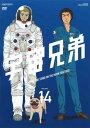 【送料無料】宇宙兄弟 14(DVD)