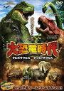 【メール便送料無料】大恐竜時代 タルボサウルスvsティラノサウルス[DVD]