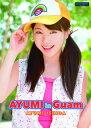 【メール便送料無料】石田亜佑美 / AYUMI in GUAM[DV