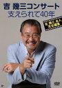 【メール便送料無料】吉幾三 / 吉幾三コンサート 支えられて40年[DVD]