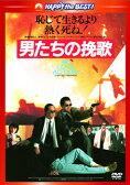 【メール便送料無料】男たちの挽歌 日本語吹替収録版(DVD)
