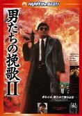 【メール便送料無料】男たちの挽歌II 日本語吹替収録版(DVD)