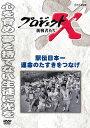 【メール便送料無料】プロジェクトX 挑戦者たち 駅伝日本一 運命のたすきをつなげ DVD