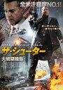 【国内盤DVD】ザ・シューター 大統領暗殺