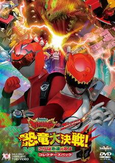 獣電戦隊kyoryuja vs前進破壞者恐龍大小決戰!,再見,永遠的朋友收藏家包[DVD][2張組]