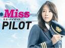 【送料無料】ミス・パイロット Blu-ray BOX(ブルーレイ)[4枚組]