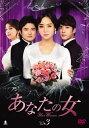 【送料無料】あなたの女 DVD-BOX3[DVD][7枚組]