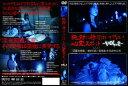 【メール便送料無料】絶対に行ってはいけない心霊スポット Vol.2[DVD]
