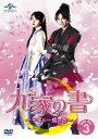 【送料無料】九家の書〜千年に一度の恋〜 DVD SET3[DVD][4枚組]