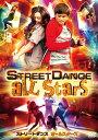 【メール便送料無料】ストリートダンス オールスターズ[DVD...